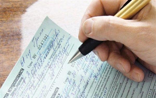 Лікарняний лист після видалення матки: порядок отримання і його форма