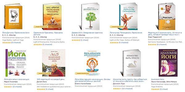 Вибрати й купити книги з йоги в інтернет-магазині OZON.ru
